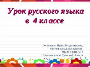 Урок русского языка в 4 классе Логвиненко Ирина Владимировна, учитель началь