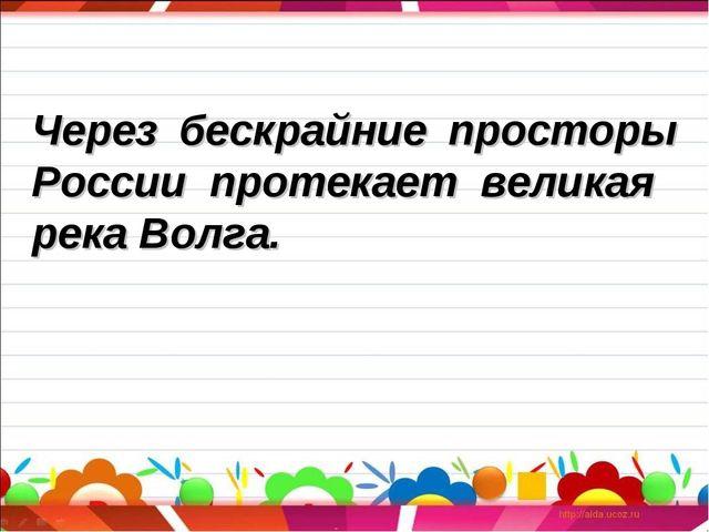 Через бескрайние просторы России протекает великая река Волга.