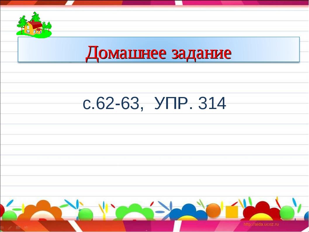 с.62-63, УПР. 314