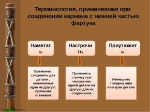 Терминология, применяемая при соединении кармана с нижней частью фартука Наме
