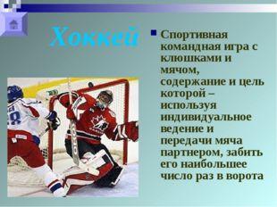 Хоккей Спортивная командная игра с клюшками и мячом, содержание и цель которо