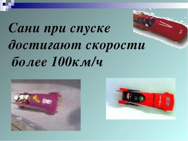 Сани при спуске достигают скорости более 100км/ч