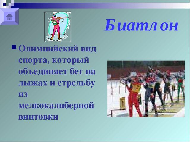 Биатлон Олимпийский вид спорта, который объединяет бег на лыжах и стрельбу из...