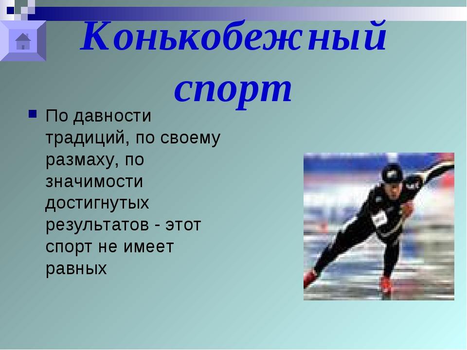 Конькобежный спорт По давности традиций, по своему размаху, по значимости дос...