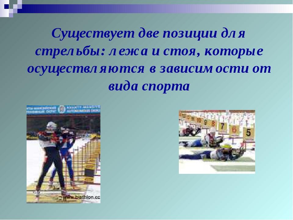 Существует две позиции для стрельбы: лежа и стоя, которые осуществляются в за...