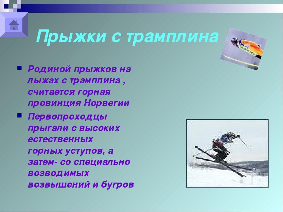 Прыжки с трамплина Родиной прыжков на лыжах с трамплина , считается горная пр...