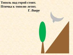 Тополь над горой стоит. Птичка к тополю летит. Г. Виеру