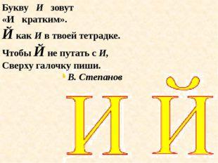 Букву И зовут «И кратким». Й как И в твоей тетрадке. Чтобы Й не путать с И, С