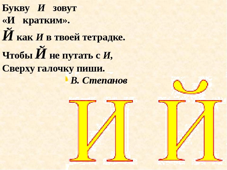 Букву И зовут «И кратким». Й как И в твоей тетрадке. Чтобы Й не путать с И, С...