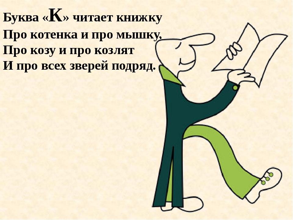 Буква «К» читает книжку Про котенка и про мышку, Про козу и про козлят И про...