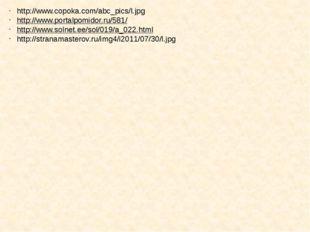 http://www.copoka.com/abc_pics/l.jpg http://www.portalpomidor.ru/581/ http://