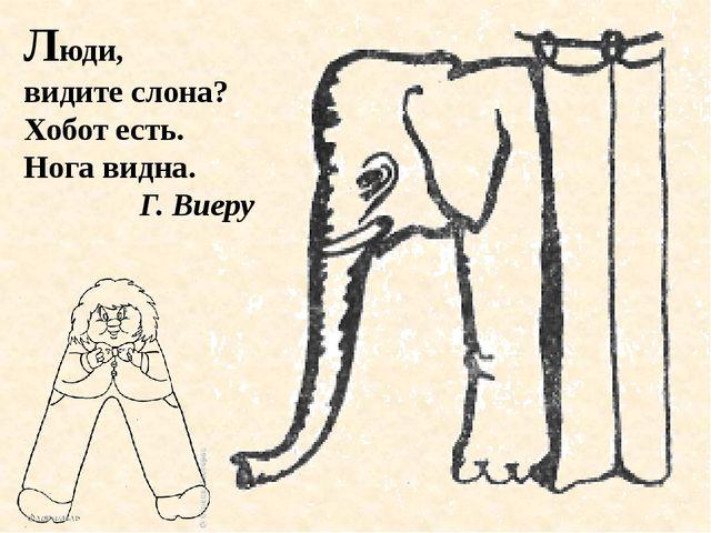 Люди, видите слона? Хобот есть. Нога видна. Г. Виеру