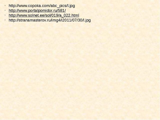 http://www.copoka.com/abc_pics/l.jpg http://www.portalpomidor.ru/581/ http://...