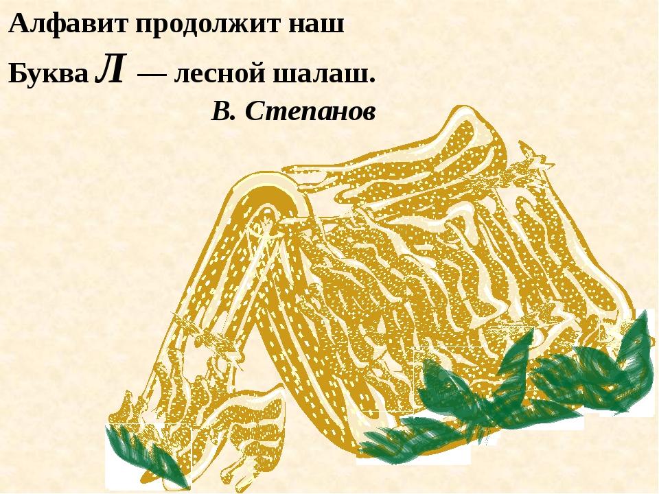 Алфавит продолжит наш Буква Л — лесной шалаш. В. Степанов