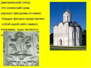 Дмитриевский собор. Это княжеский храм, украшен фигурами из камня. Каждая фи