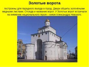 Золотые ворота построены для парадного въезда в город. Двери обшиты золочёны