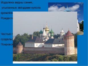 Издалека видны синие, усыпанные звёздами купола кремлёвского собора Рождеств