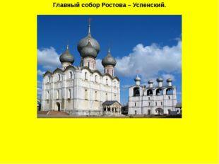 Главный собор Ростова – Успенский. Рядом – звонница с 13-ю колоколами. Росто