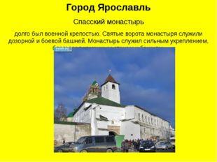Город Ярославль Спасский монастырь долго был военной крепостью. Святые ворот