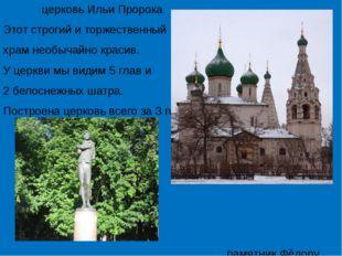 церковь Ильи Пророка Этот строгий и торжественный храм необычайно красив. У
