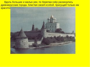 Вдоль больших и малых рек, по берегам озёр раскинулись древнерусские города,