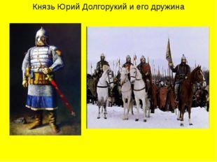 Князь Юрий Долгорукий и его дружина