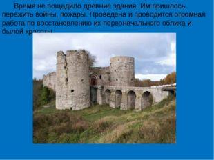 Время не пощадило древние здания. Им пришлось пережить войны, пожары. Провед