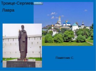 Троице-Сергиева Лавра Памятник С. Радонежскому в Лавре