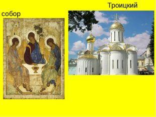 Троицкий собор «Троица»