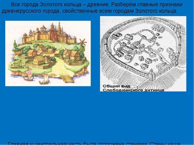 Все города Золотого кольца – древние. Разберём главные признаки древнерусско...