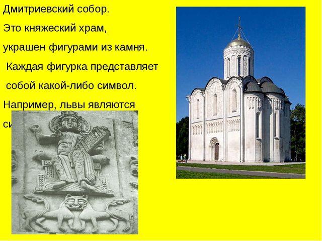 Дмитриевский собор. Это княжеский храм, украшен фигурами из камня. Каждая фи...