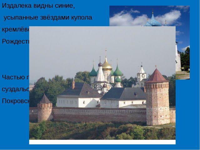 Издалека видны синие, усыпанные звёздами купола кремлёвского собора Рождеств...