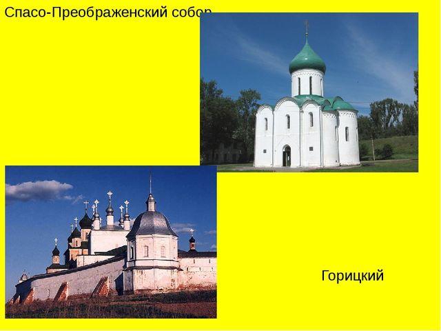 Спасо-Преображенский собор Горицкий монастырь