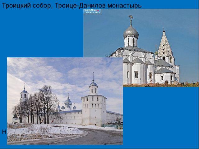 Троицкий собор, Троице-Данилов монастырь Никитский монастырь