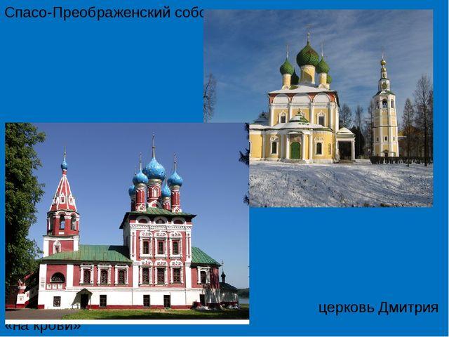 Спасо-Преображенский собор церковь Дмитрия «на крови»