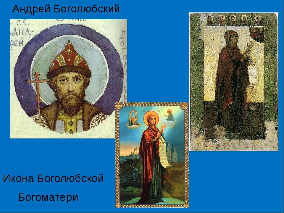 Андрей Боголюбский Икона Боголюбской Богоматери