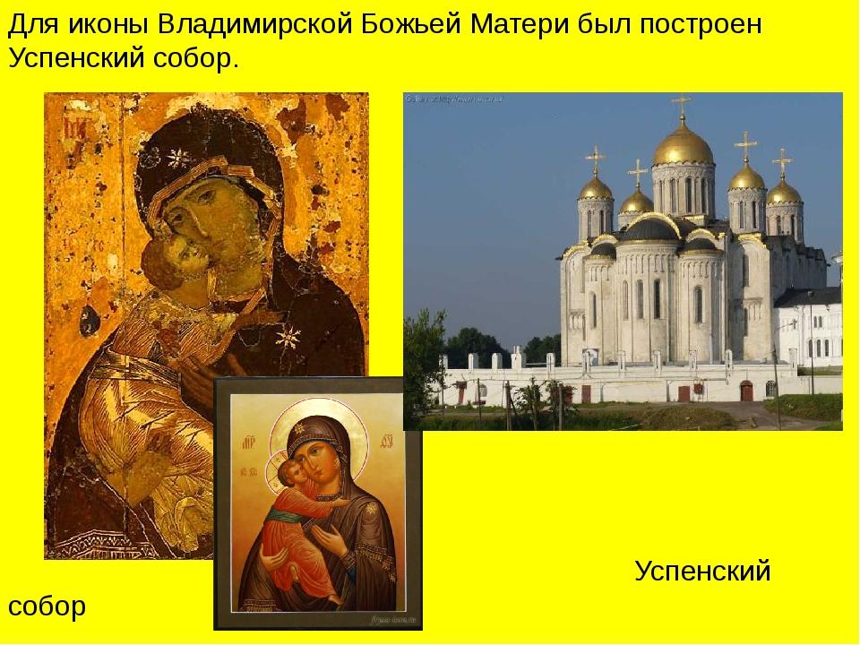 Для иконы Владимирской Божьей Матери был построен Успенский собор. Успенский...