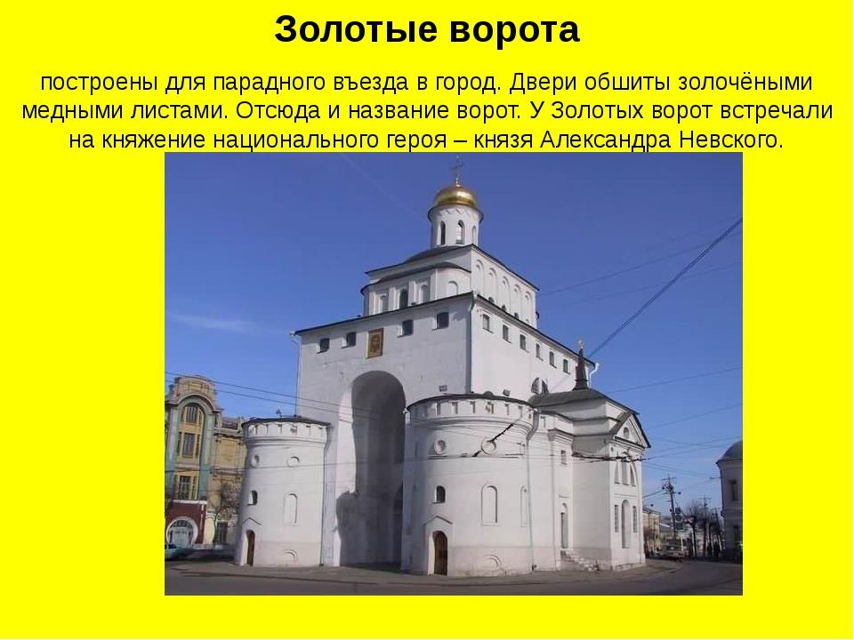 Золотые ворота построены для парадного въезда в город. Двери обшиты золочёны...