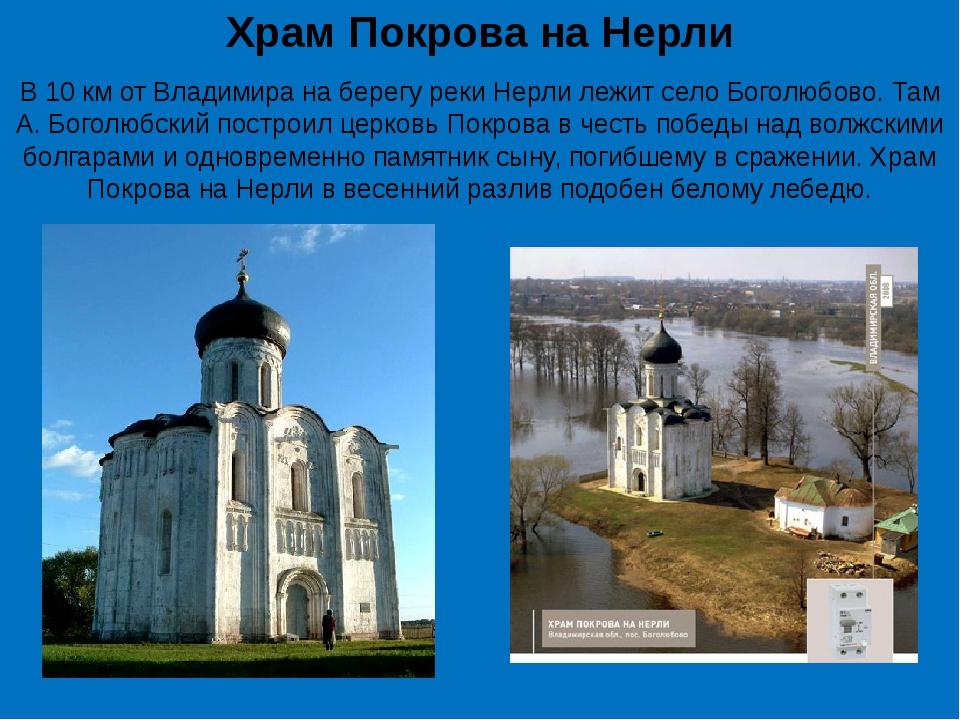 Храм Покрова на Нерли В 10 км от Владимира на берегу реки Нерли лежит село Б...