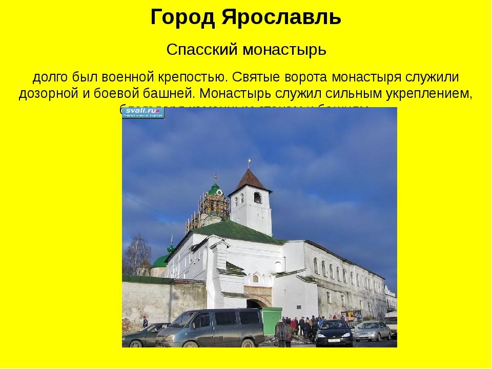 Город Ярославль Спасский монастырь долго был военной крепостью. Святые ворот...