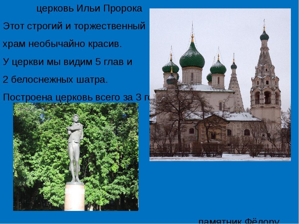 церковь Ильи Пророка Этот строгий и торжественный храм необычайно красив. У...