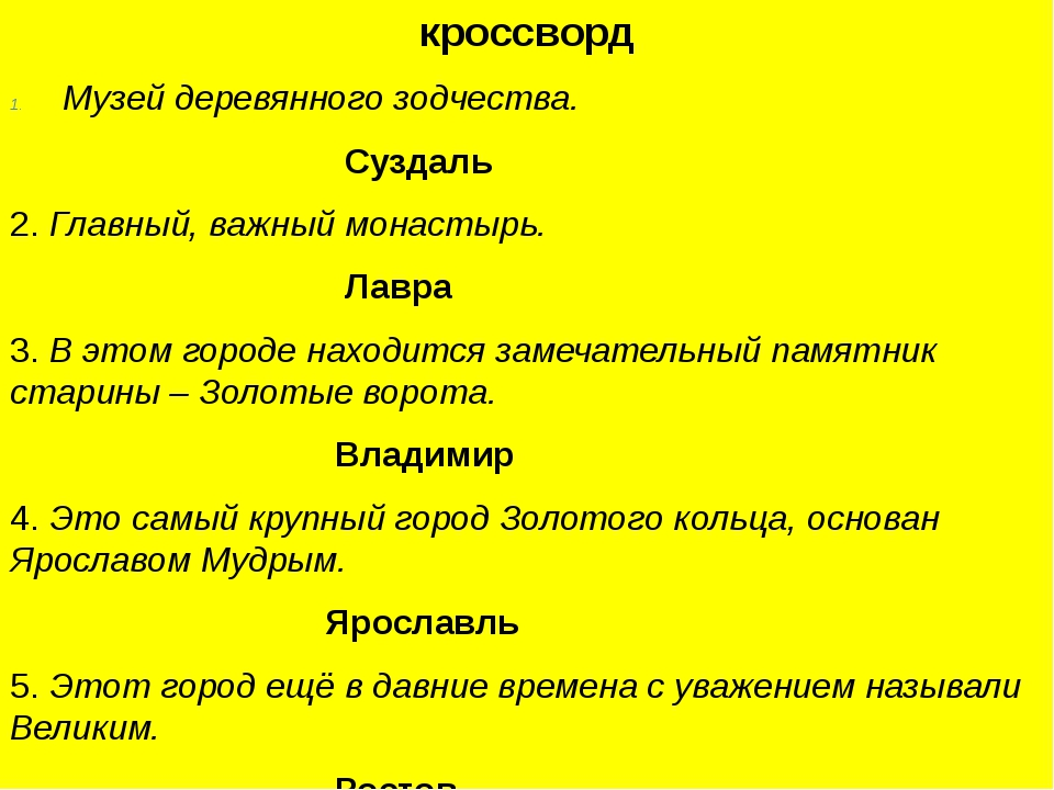 кроссворд Музей деревянного зодчества. Суздаль 2. Главный, важный монастырь....
