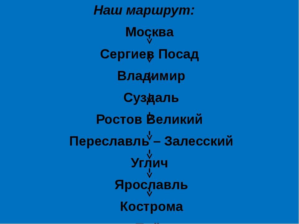 Наш маршрут: Москва Сергиев Посад Владимир Суздаль Ростов Великий Переславль...