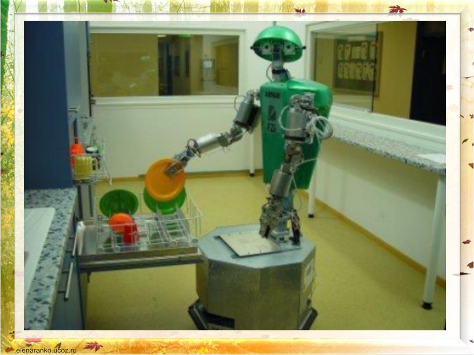 Робот в домашних