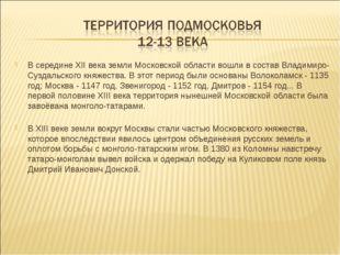 В середине XII века земли Московской области вошли в состав Владимиро-Суздаль