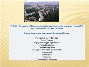 ТиНАО - Троицкий и Новомосковский административные округа, с 1 июля 2012 года
