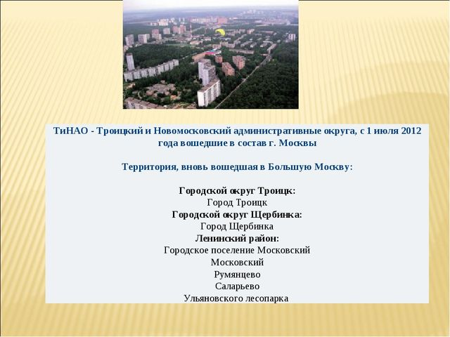 ТиНАО - Троицкий и Новомосковский административные округа, с 1 июля 2012 года...