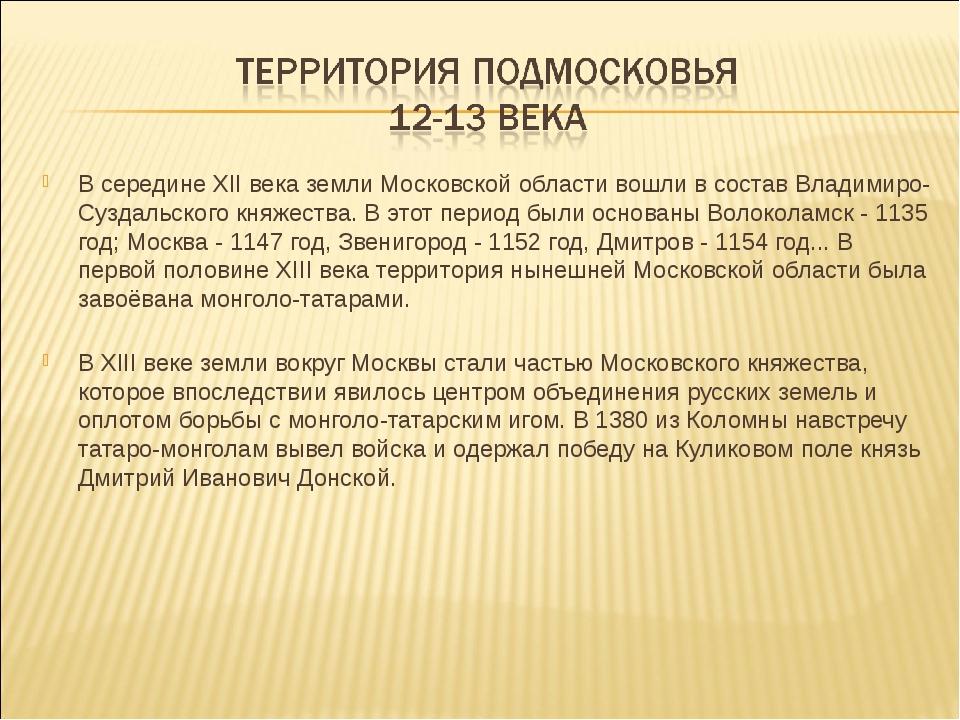 В середине XII века земли Московской области вошли в состав Владимиро-Суздаль...