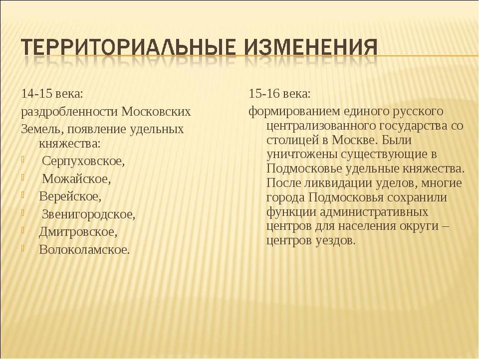 14-15 века: раздробленности Московских Земель, появление удельных княжества:...