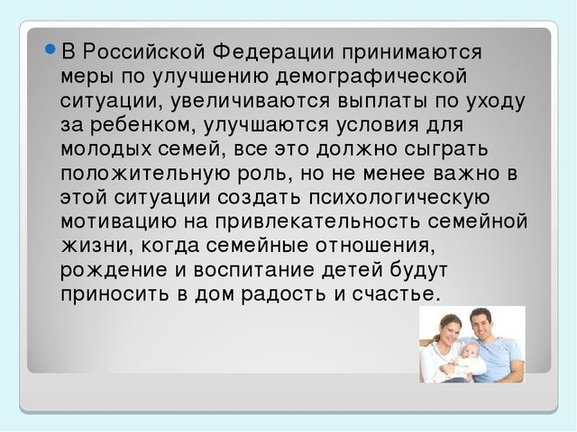 В Российской Федерации принимаются меры по улучшению демографической ситуации...